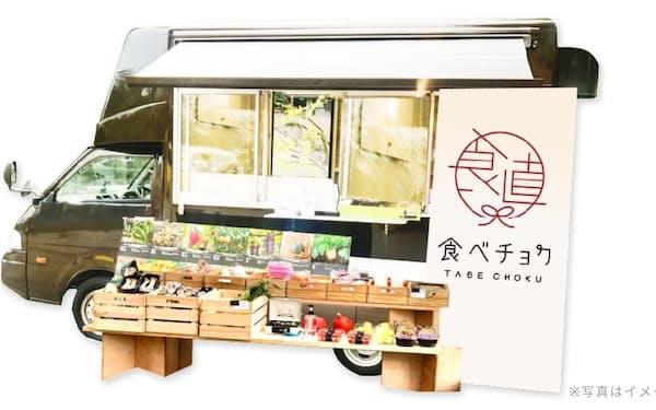 ビビッドガーデン、キッチンカーで生産者から直接仕入れた野菜などを売る(イメージ)