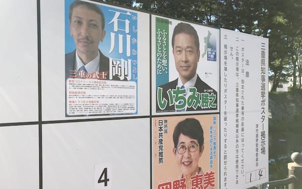 12日投開票の三重県知事選には新人3人が立候補している(津市内)