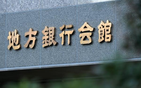 地方銀行会館の看板