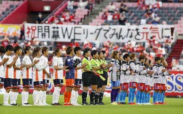 女子サッカーのプロ「Yogibo WEリーグ」が開幕し整列するINAC神戸(奥)と大宮の選手たち=共同