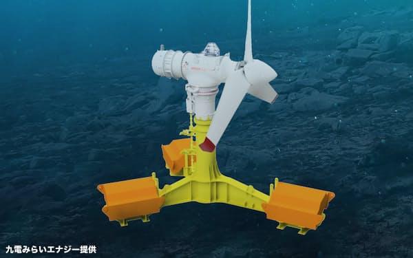 九電みらいエナジーは潮流発電の実証機を稼働させた(九電みらいエナジー提供)