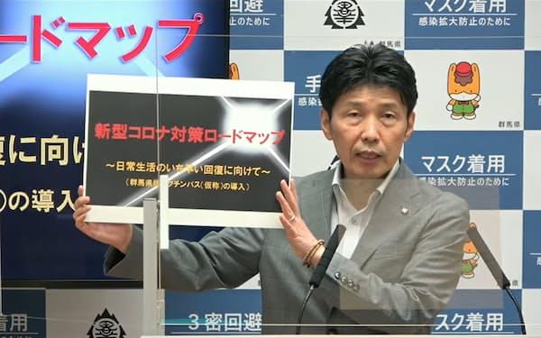 群馬県の山本知事は新型コロナ対策のロードマップを示した(13日、前橋市)