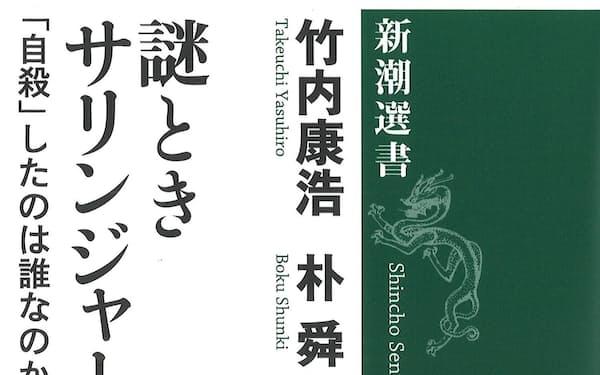 (新潮社・1650円) ▼竹内氏は65年生まれ。北海道大教授。米文学の論文を主に米国で発表している。朴氏は92年生まれ。同大博士課程に在籍。 ※書籍の価格は税込みで表記しています