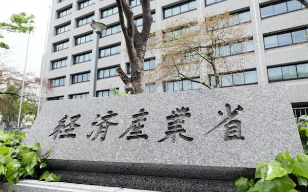 経済産業省は不正受給の自主返還の窓口を設置したと発表した