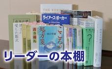 河合隼雄さんの本がくれた「考えさせられるヒント」