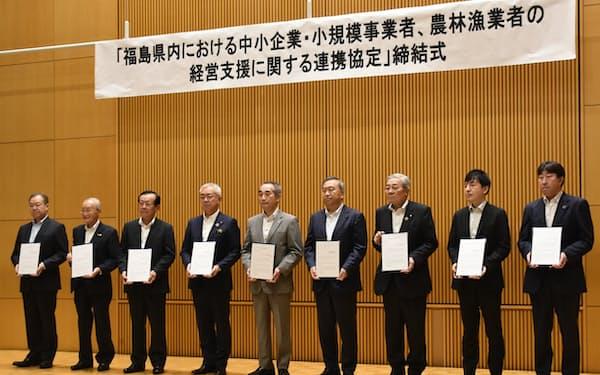 福島県の金融機関トップらが協定締結式に臨んだ(14日、福島市)