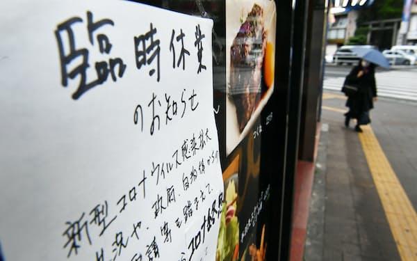 19都道府県で9月30日まで延長される緊急事態宣言により、飲食店の苦境は続いている