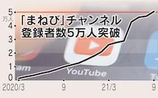 「マネーのまなび」YouTubeチャンネル、登録者5万突破
