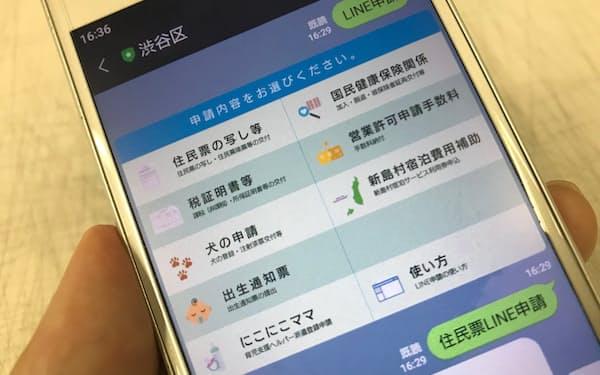 渋谷区がLINEで受け付けている住民票の写しの申請画面