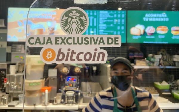 ビットコインでの支払いが可能になったスターバックスの店舗 (7日、サンサルバドル)