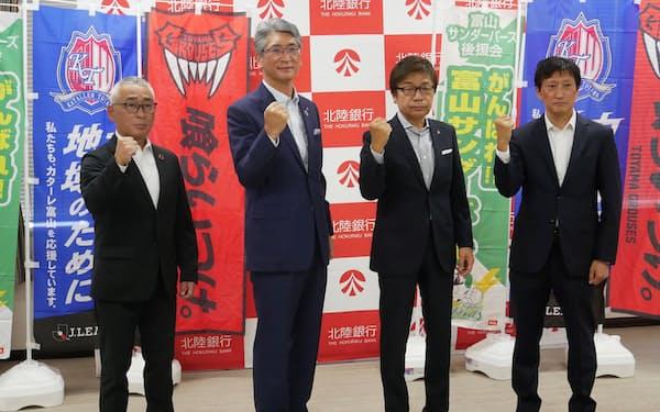 記者会見には北陸銀行の麦野会長(左から2番目)や寄付先に追加されたチームの社長らが出席(15日、富山市)