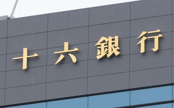 十六銀行名古屋ビル(名古屋市中区)