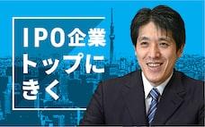 コアコンセプト金子社長「DX支援、高い専門性が武器」
