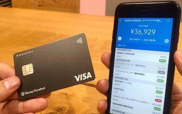 会計ソフトのマネーフォワードは法人向けプリペイドカードの発行を始める