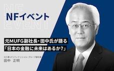 22日午後8時開催 田中元MUFG副社長が語るセミナー「日本の金融に未来はあるか?」