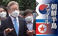 韓国大統領選、中傷合戦早くも過熱 かすむ政策論争