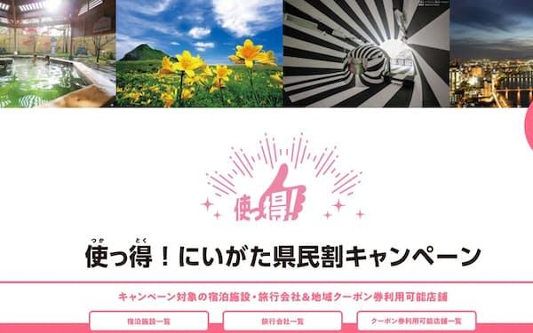 新潟県は、県民限定の宿泊割引を再開する