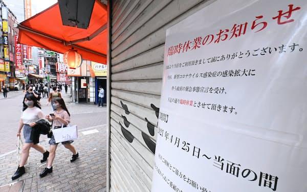 臨時休業を知らせる居酒屋の張り紙(6月3日、東京・渋谷)