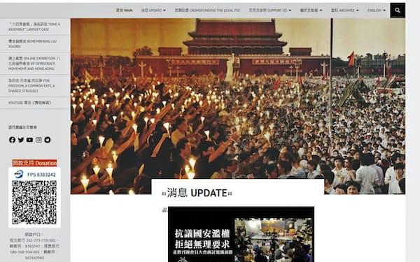 16日に閉鎖された香港の民主派団体「香港市民愛国民主運動支援連合会」のウェブサイト。トップページに1989年の北京での民主化運動の写真が使われていた=共同