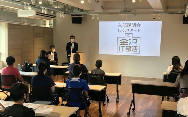 「金沢未来のまち創造館」で開いた入部説明会には地元の中高生らが参加した