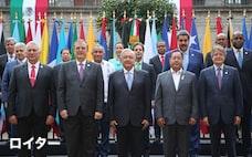 中南米共同体が首脳会議 メキシコ大統領「役割拡大を」