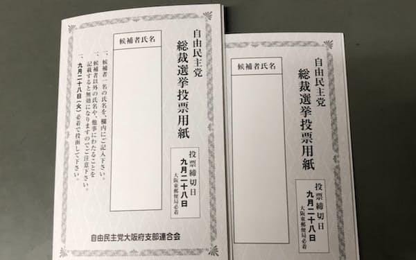 自民党員のもとに届いた総裁選の投票用紙
