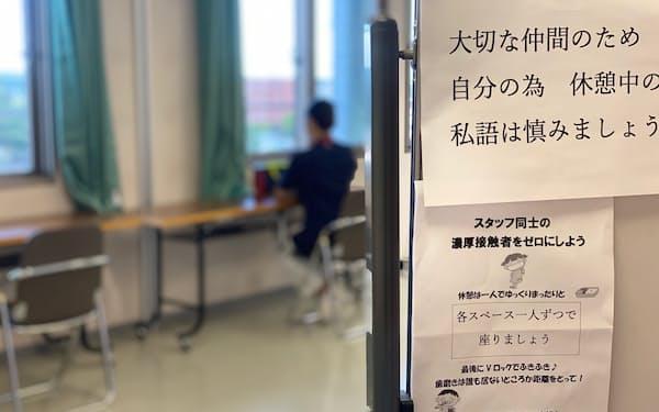 神奈川県大和市立病院では、職員が巡回し休憩室での感染対策に取り組んだ=同病院提供