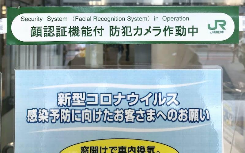 顔認証機能付きの防犯カメラが作動していることを示すため、駅に貼られたステッカー=JR東日本提供・共同