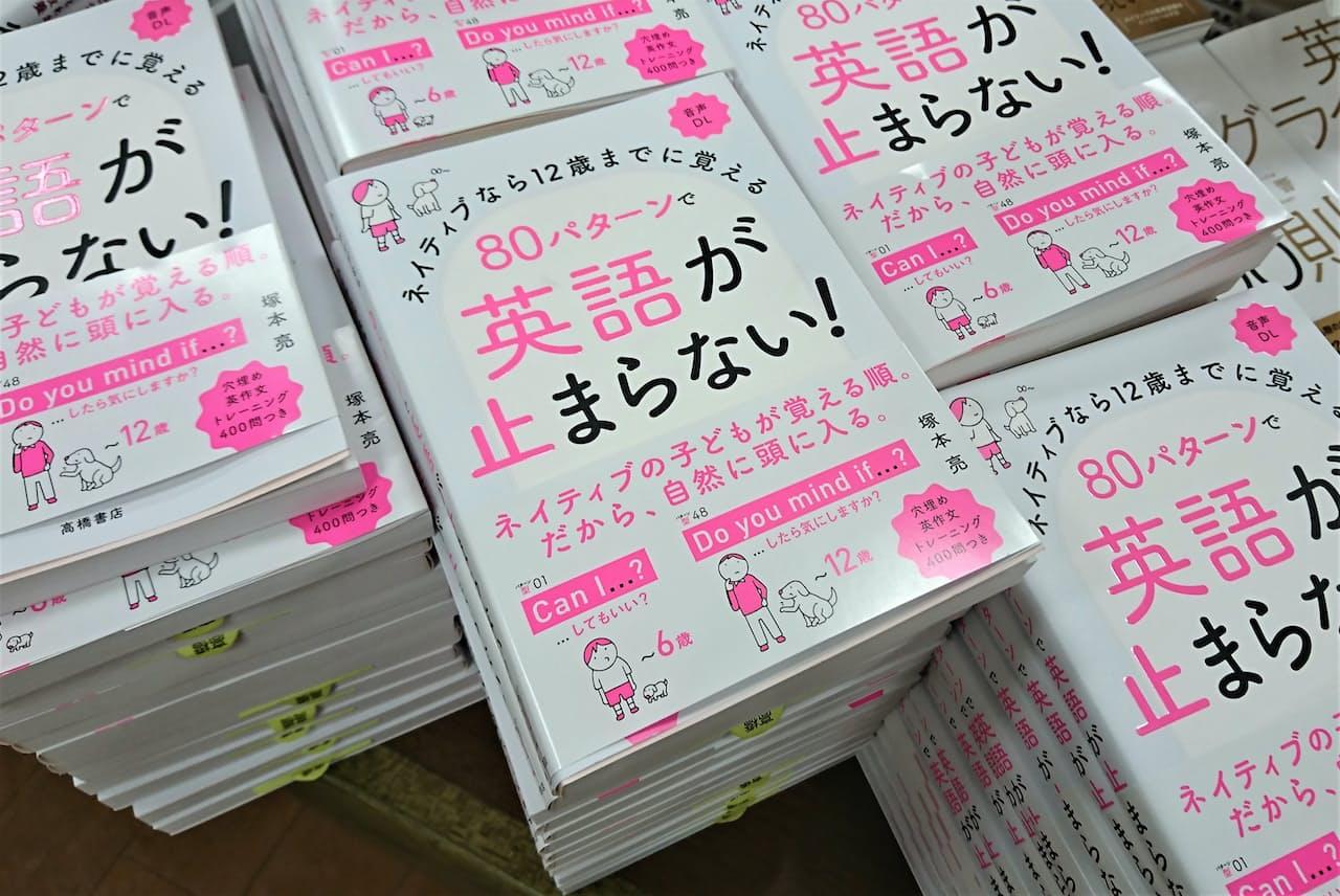 2階ビジネス書売り場のメインの平台のコーナー部分に山積みして展示する(三省堂書店有楽町店)