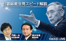 日銀総裁会見スピード解説 午後6時から配信