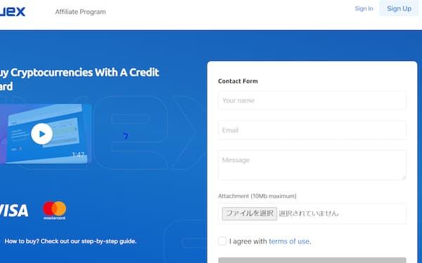 米財務省が制裁の対象にした仮想通貨交換業者スーエックスのサイト