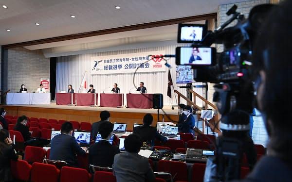 インターネットでライブ配信された自民党青年局・女性局主催の公開討論会(20日、党本部)