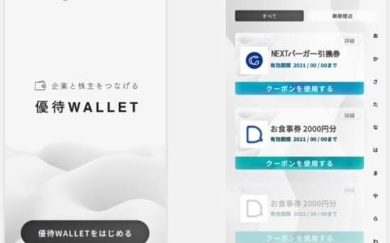 優待ウォレットのアプリのイメージ