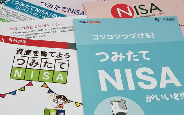 つみたてNISAは20年間非課税で運用できる