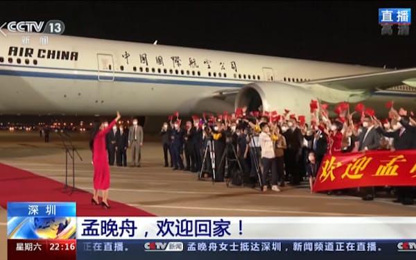 孟晩舟氏の帰国を中継する中国国営中央テレビ(9月25日)
