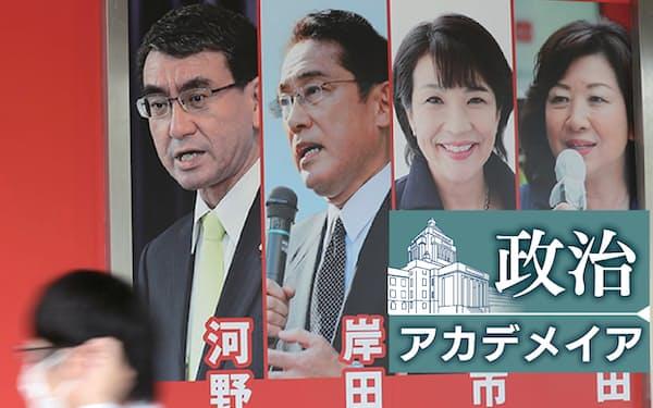 自民党本部の玄関わきに掲げられた、総裁選の候補者を告知するボード(21日)