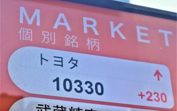 トヨタの27日の終値は前週末比2%高の1万330円だった(名古屋市)