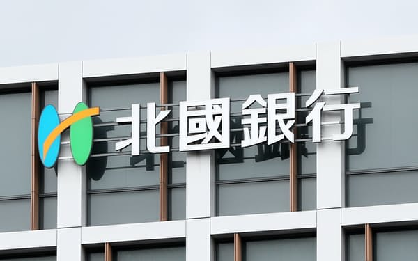 北国銀行は石川県唯一の地銀。地銀で初めて経済産業省の「DX認定事業者」の認証を受けるなど、デジタル化で定評がある