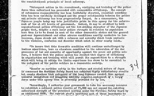 警察予備隊の設置を求めたマッカーサー書簡(国立国会図書館デジタルコレクションから)