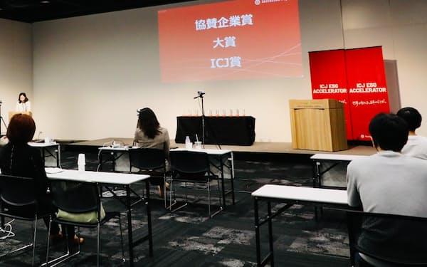 ICJはESGに取り組むスタートアップを支援するイベントを開いた