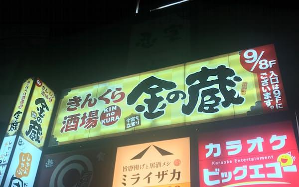三光マーケティングフーズは「金の蔵」全店に空気清浄機を導入するなどして来店増に備える