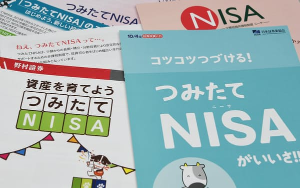 若い世代を中心に、つみたてNISAの口座数が増えている