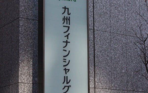 九州フィナンシャルグループ
