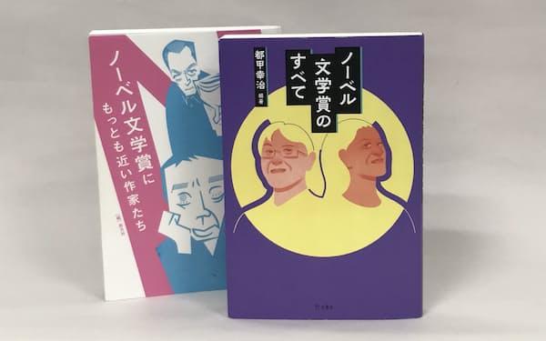 都甲氏が編著をつとめた「ノーベル文学賞のすべて」と驚きの的中率を誇る前著「ノーベル文学賞にもっとも近い作家たち」