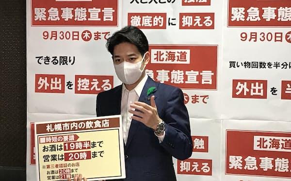 10月1日以降の新型コロナウイルスの対策案について説明する北海道の鈴木知事(9月28日、札幌市)