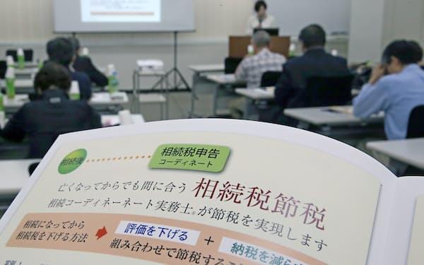 相続税の節税対策セミナーを受ける人たち(東京都中央区)