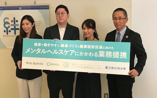 京都信金はメンタルヘルスケアでスタートアップなどと連携する(29日、京都市)