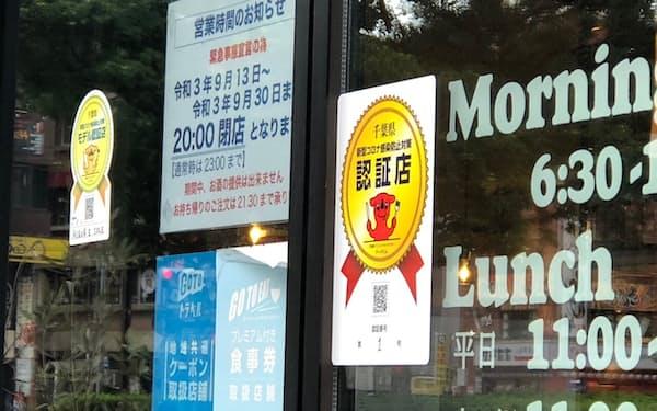 千葉県の厳しい認証制度をクリアした千葉市内のイタリア料理店