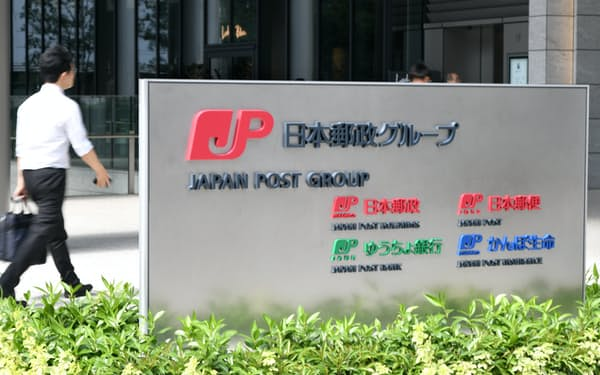 日本郵政はデジタル時代への対応を急ぐ