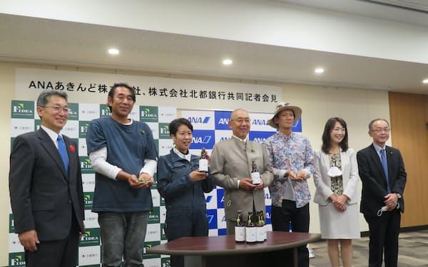 北都銀行とANAグループは秋田県内の企業や生産者らを支援する(北都銀行本店)